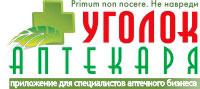 «УГОЛОК АПТЕКАРЯ» – в каждой аптеке РК
