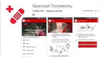 Мобильное приложение SOS по оказанию первой помощи заработало в Казахстане